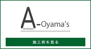 A-Oyama's施工例