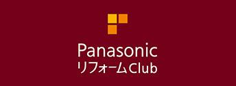 パナソニックリフォームクラブ