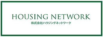 株式会社ハウジングネットワーク