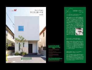 0821-入稿-増田邸表面01