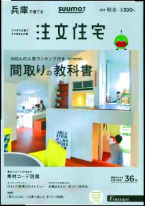 2016.10.21発売SUUMO秋冬号表紙