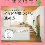 2017.4.21発売SUUMO春夏号表紙