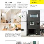 2017.4.21発売SUUMO春夏号05