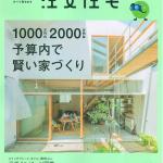 2017.07.21発売SUUMO夏秋号表紙
