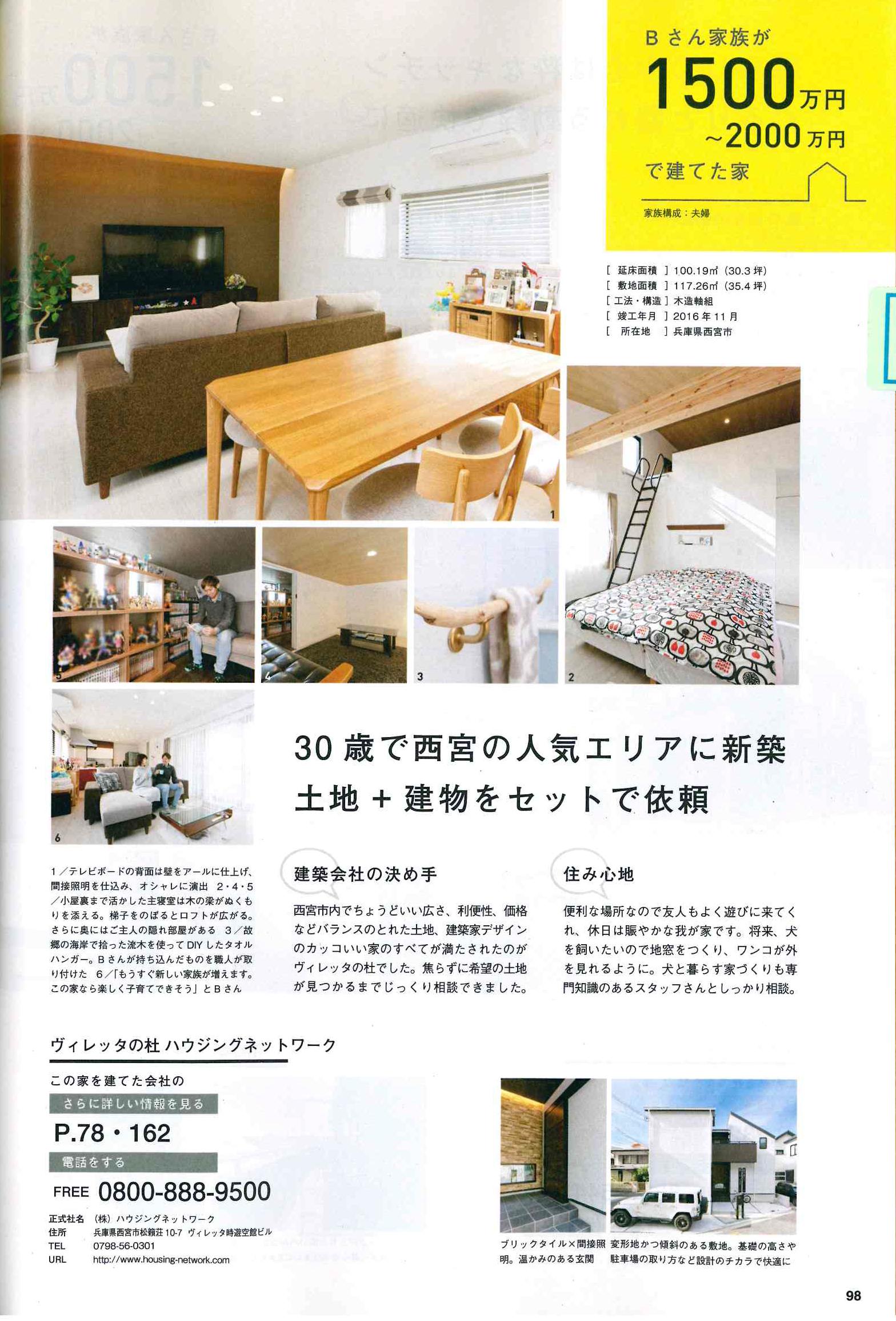2018.01.22発売SUUMO冬春号03