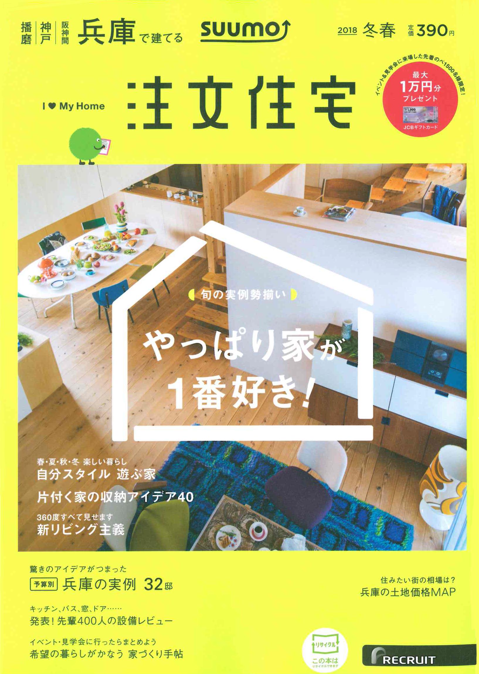 2018.01.22発売SUUMO冬春号00