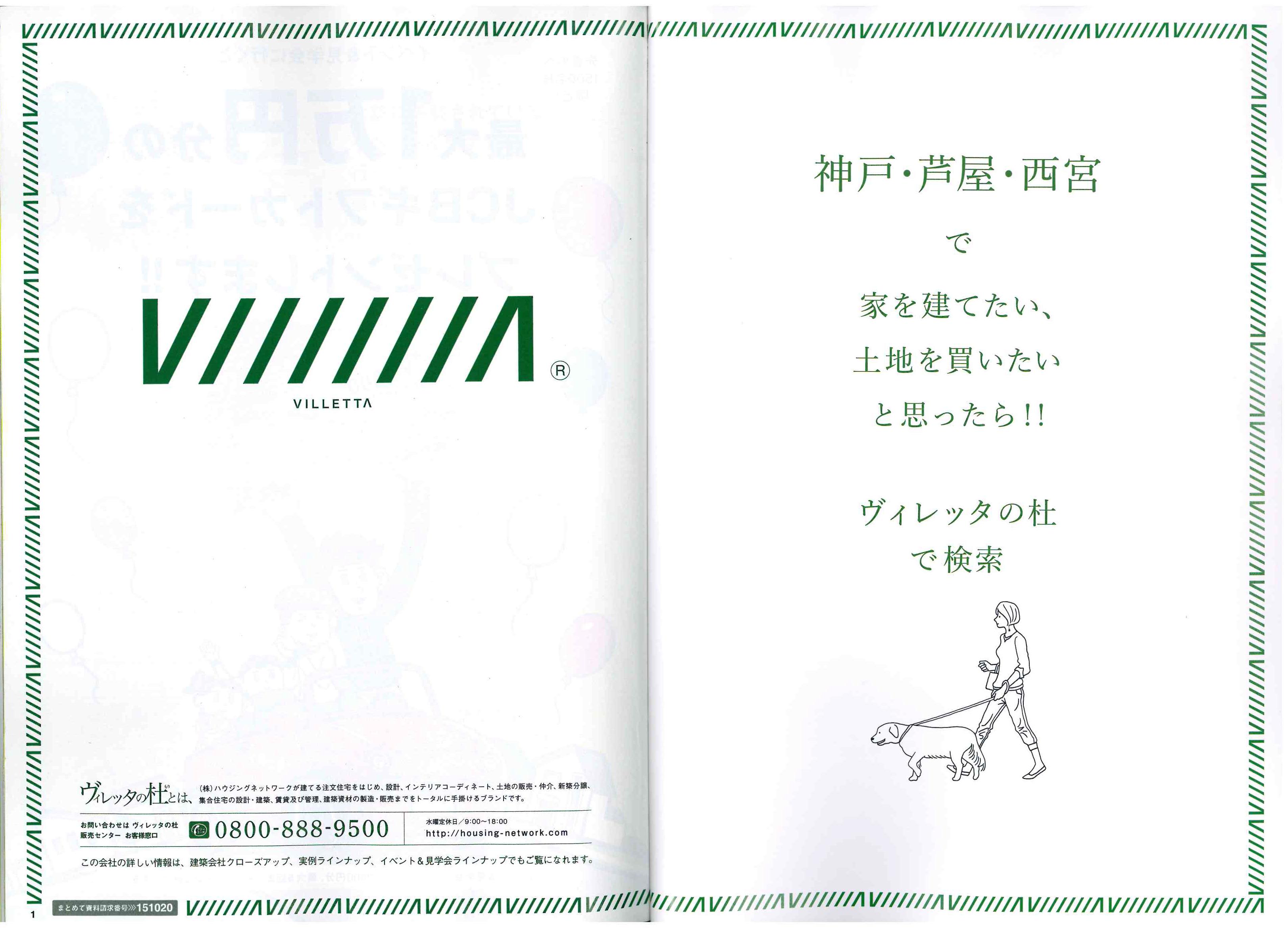 2018.04.21発売SUUMO春夏号00