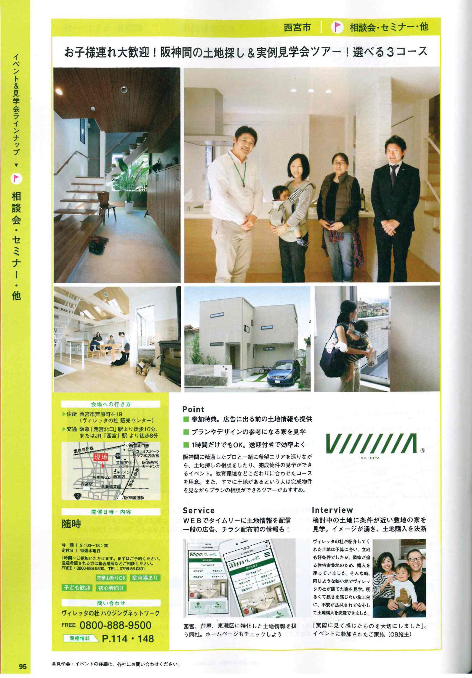 2018.04.21発売SUUMO春夏号03