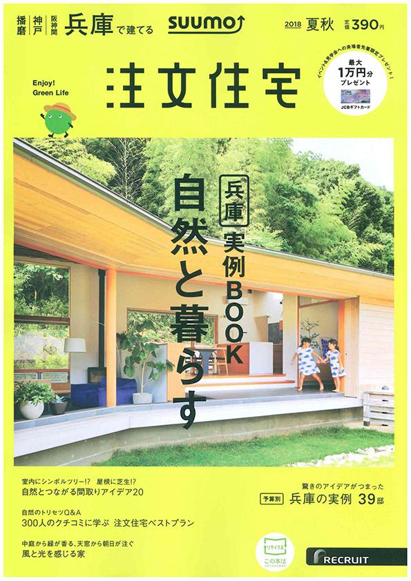 2018.07.21発売 SUUMO夏秋号表紙