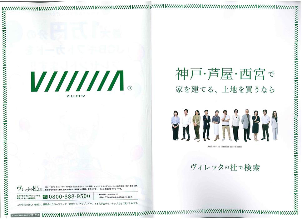 2018.07.21発売 SUUMO夏秋号01