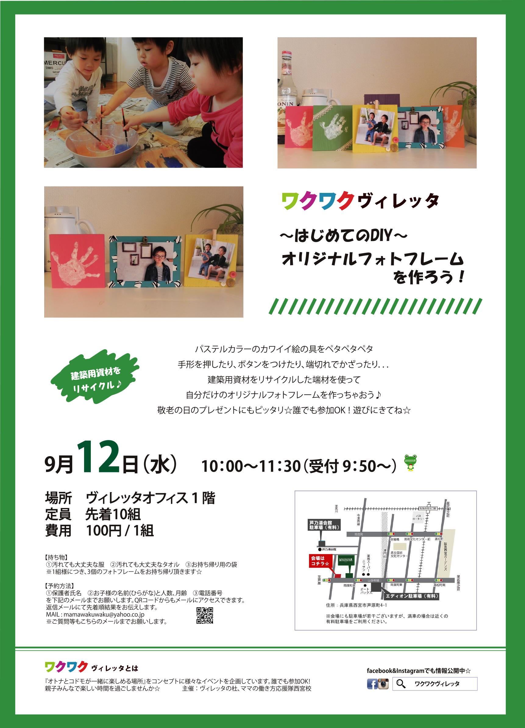 フォトフレームDIYふち+アウトライン (1)
