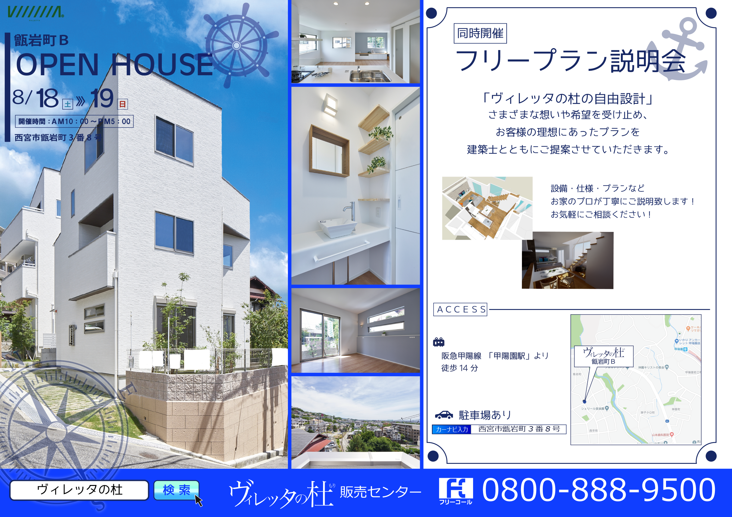 OPEN HOUSE甑岩町B