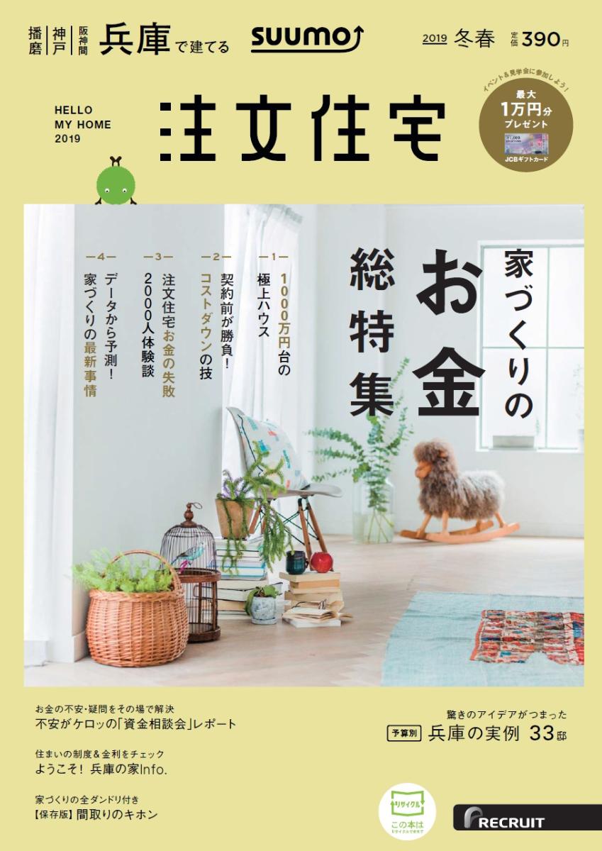 2019.01.21発売SUUMO冬春号01
