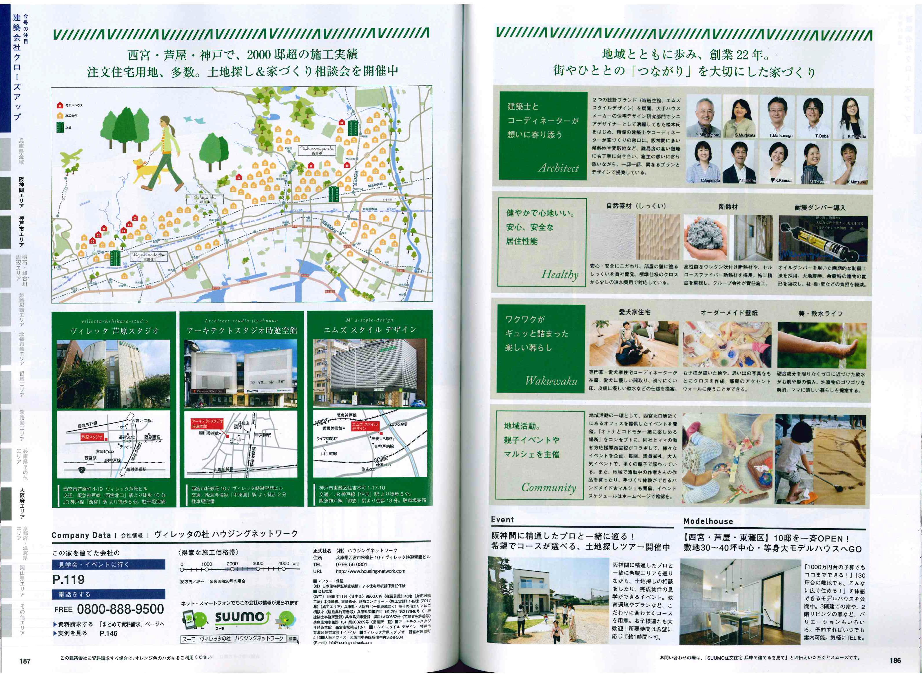 2019.01.21発売SUUMO冬春号06