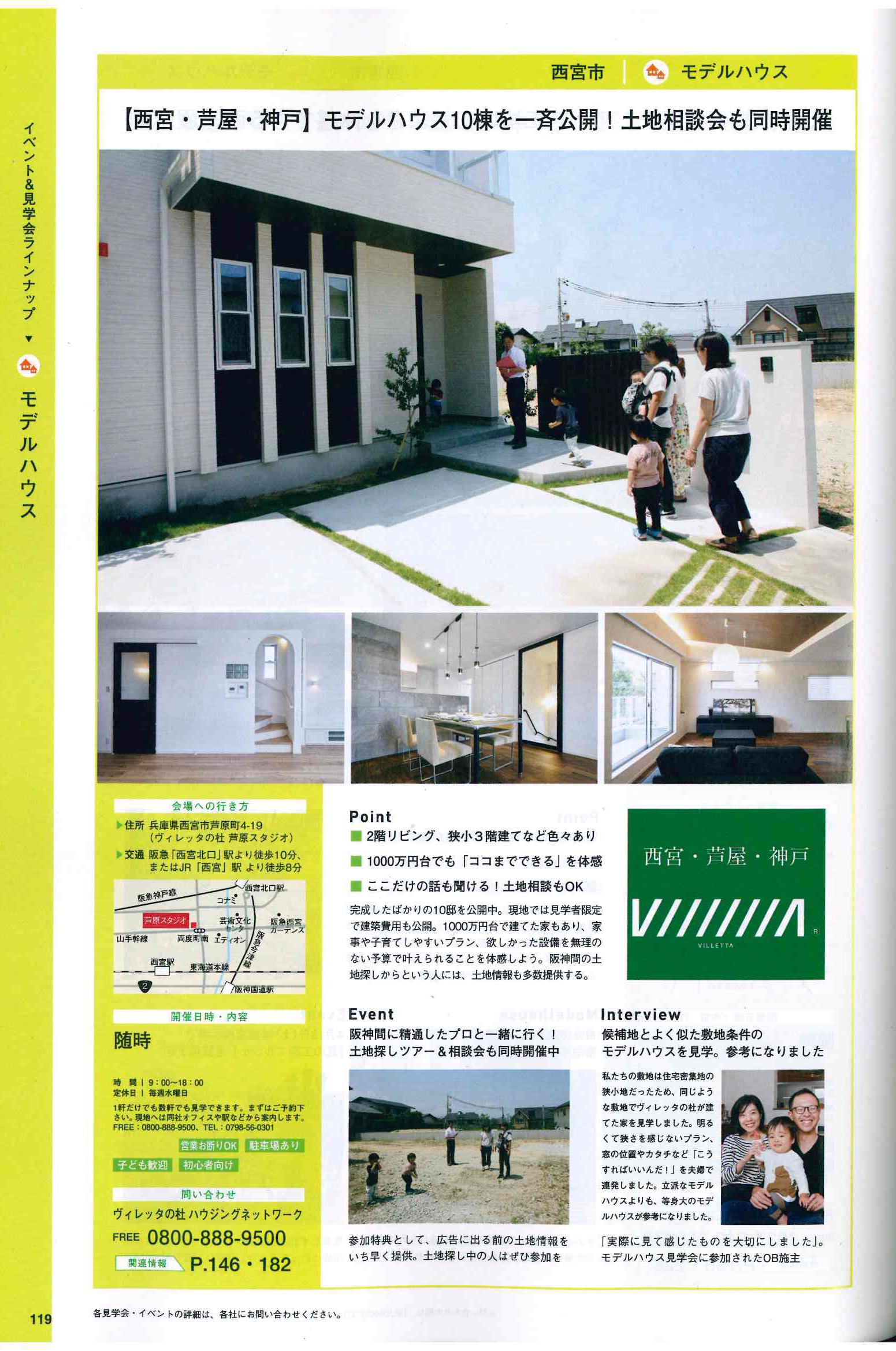 2019.01.21発売SUUMO冬春号02