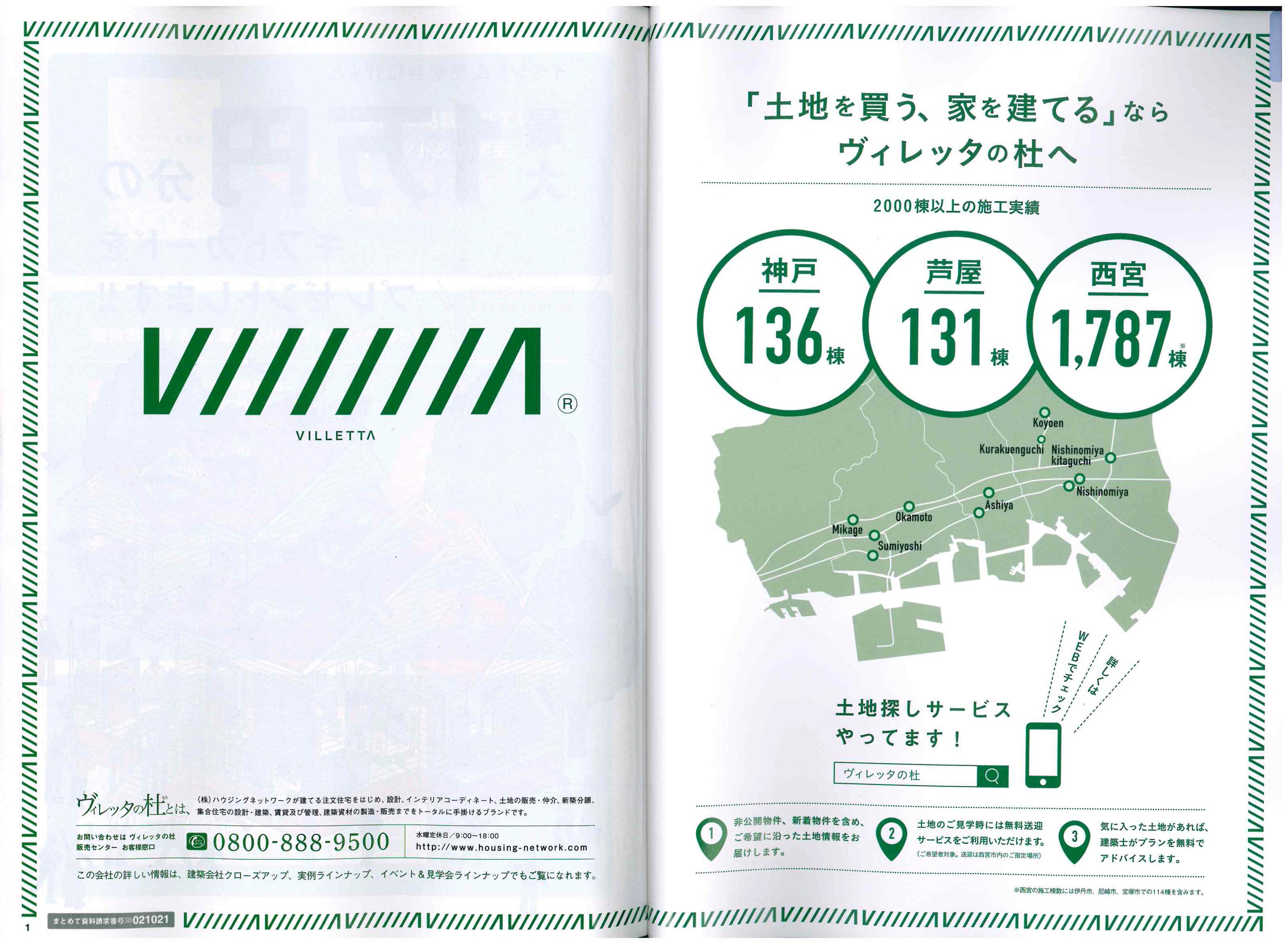 2019.01.21発売SUUMO冬春号07