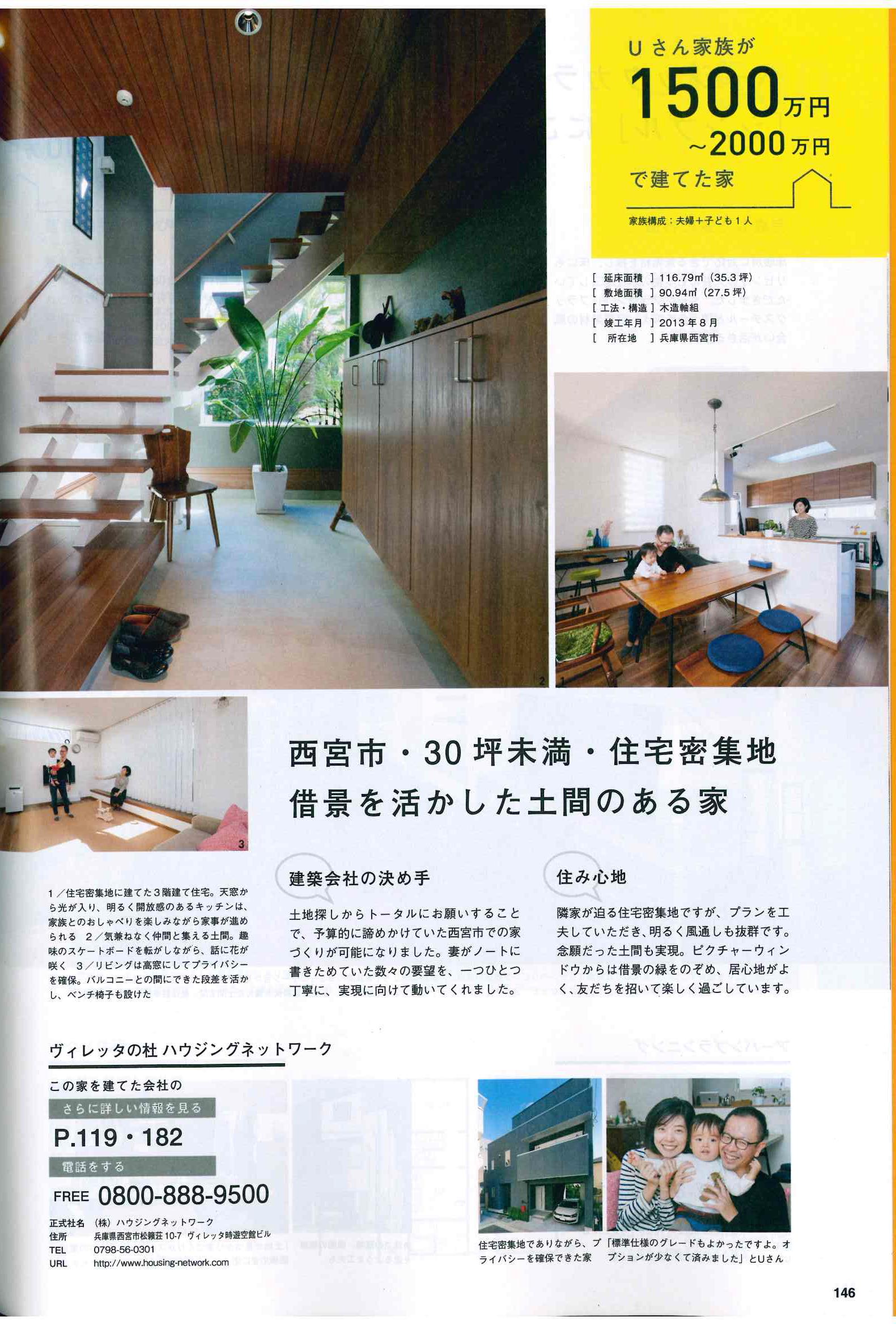 2019.01.21発売SUUMO冬春号03