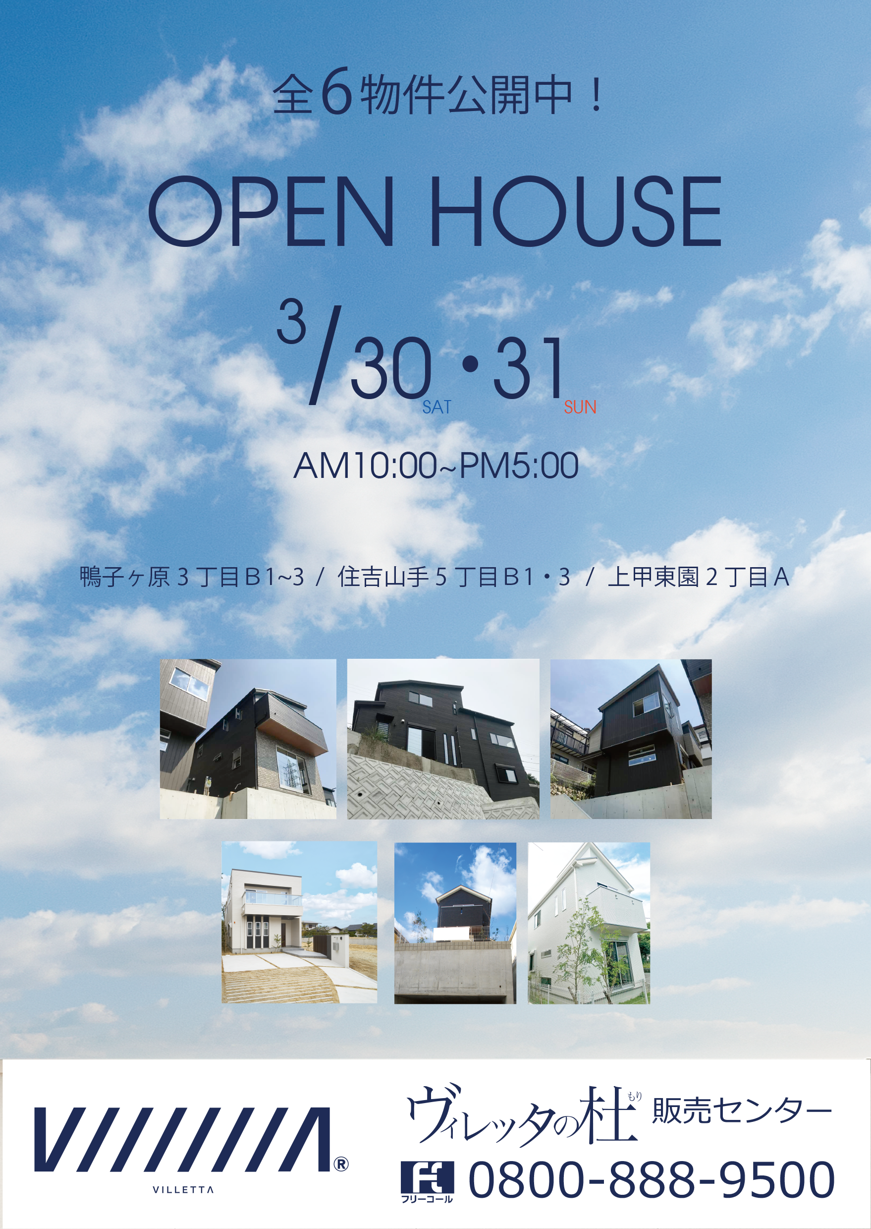 OPEN HOUSE03300331