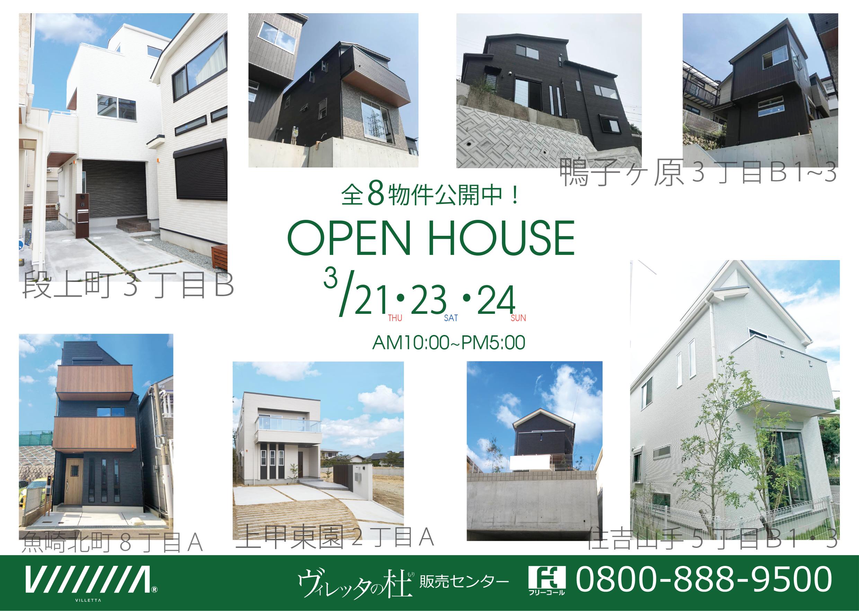 オープンハウス02160217