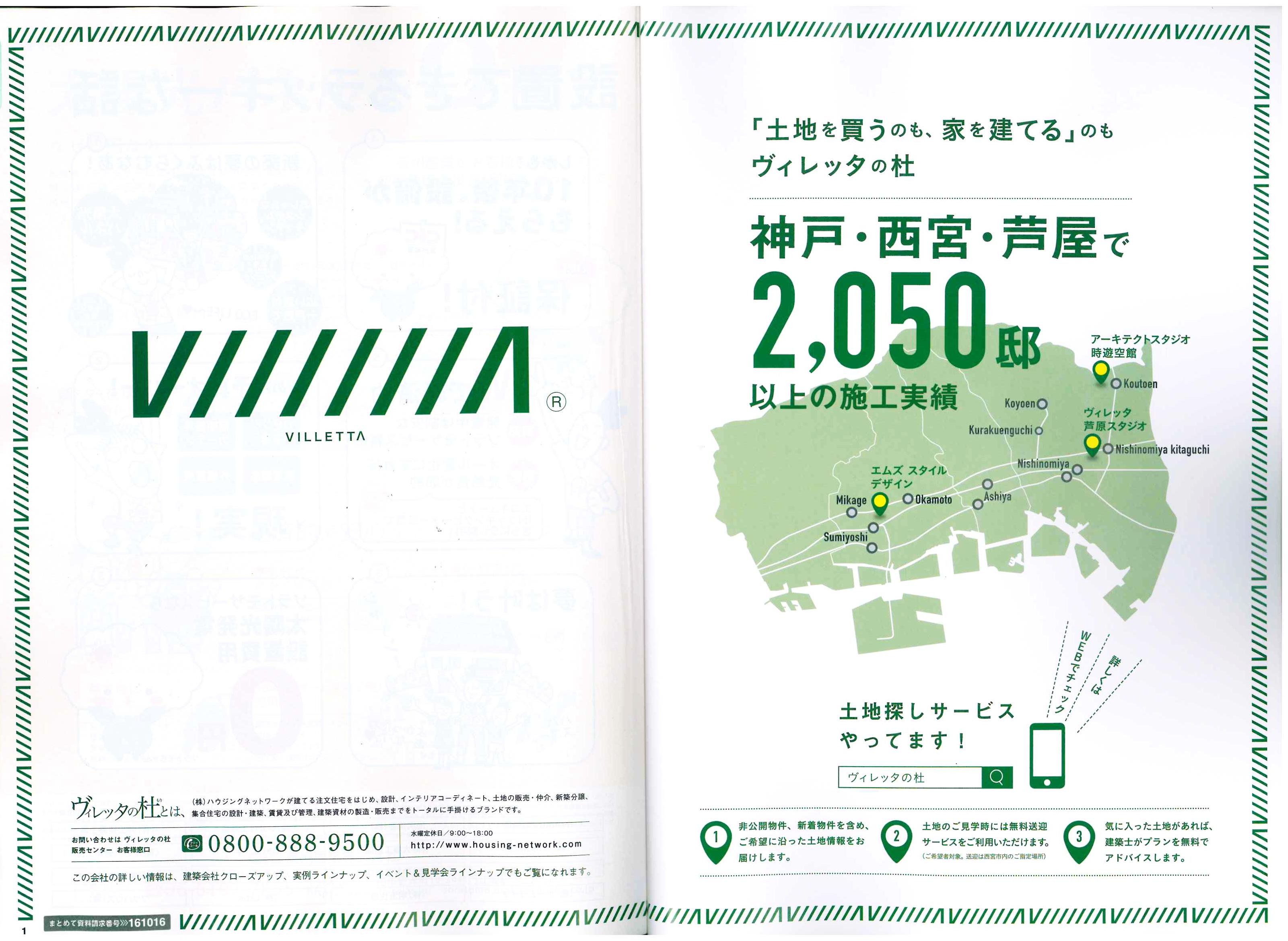 2019.4.20発売SUUMO春夏号01