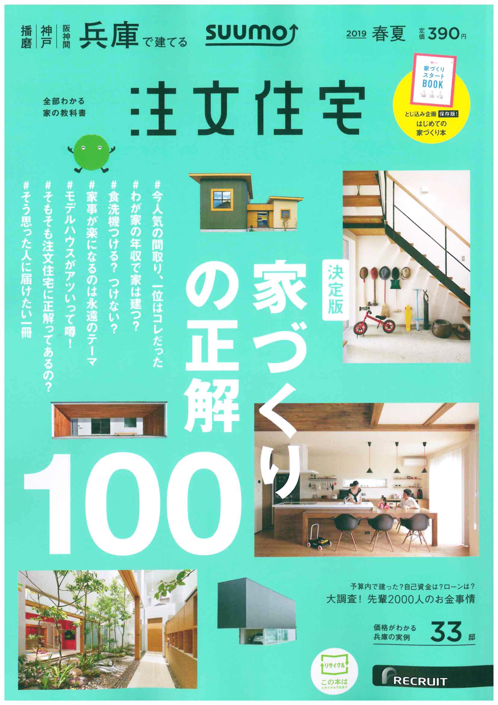2019.4.20発売SUUMO春夏号表紙
